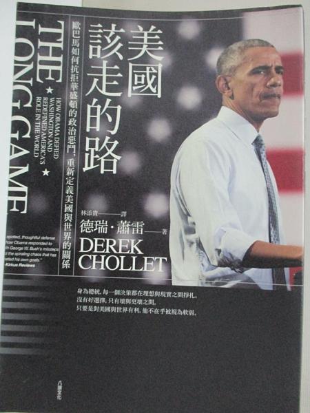 【書寶二手書T4/政治_HCH】美國該走的路:歐巴馬如何抗拒華盛頓的政治惡鬥…_德瑞‧蕭雷