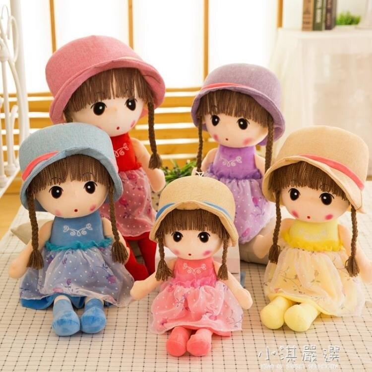 毛絨玩具可愛菲兒布娃娃花仙子生日兒童節禮物公仔女孩公主抱睡覺 摩登生活