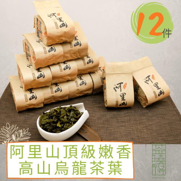 茶曉得阿里山頂級嫩香高山龍茶葉(150gx12件組-共三斤)