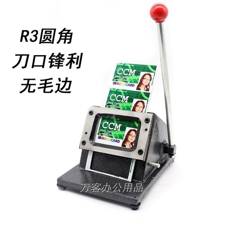 現貨 切紙機 重型證件圓角切卡機裁剪裁卡切紙器免層壓PVC證卡手動切紙刀86*54 DF