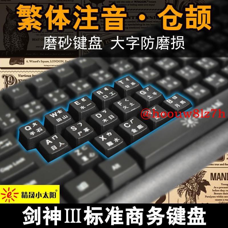 小太陽臺灣字根鍵盤 香港繁體字倉頡碼帶注音電腦貼紙有線USB臺式