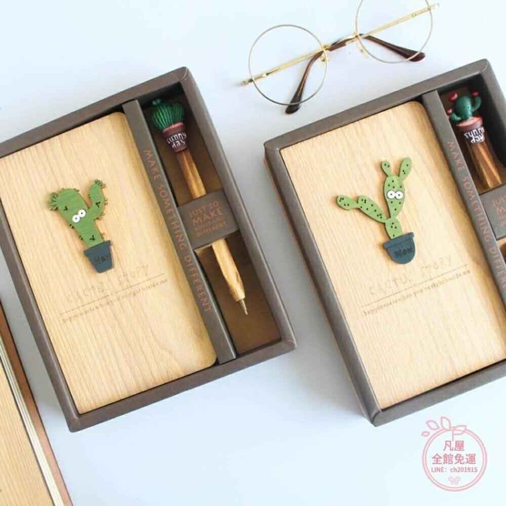筆記本子 創意卡通綠色仙人掌筆記本小清新可愛記事本日記本禮盒裝學生禮物-快速出貨
