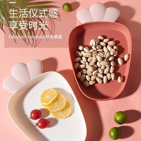 塑料水果盤創意瓜子干果茶幾果盆零食糖果盤【聚寶屋】
