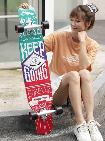 滑板 滑板成人長舞板男女生青少年初學者抖音款刷街專業雙翹四輪滑板車 風馳