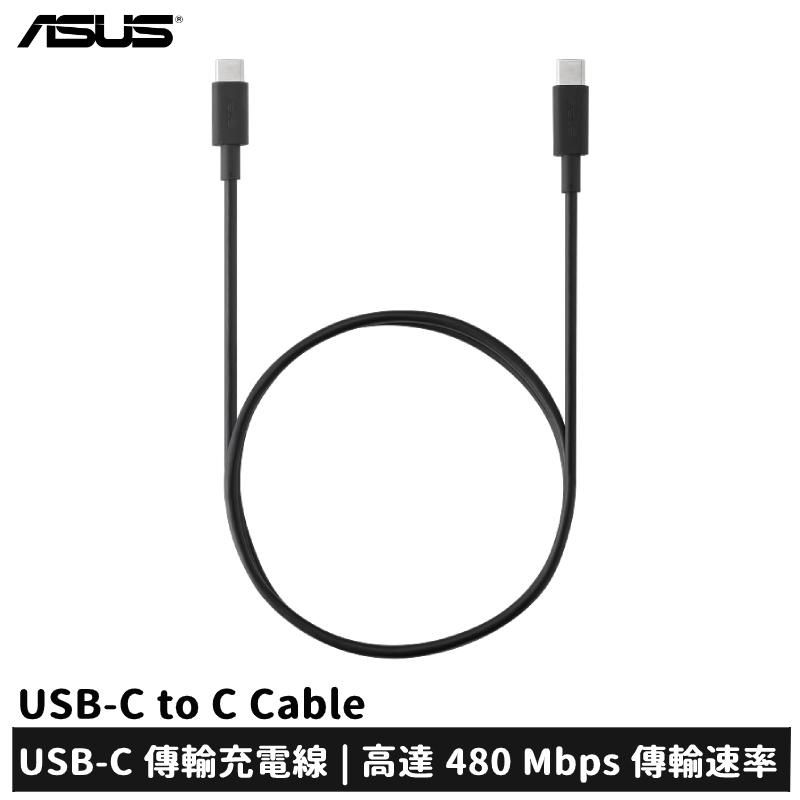 ASUS 華碩 原廠 USB-C 傳輸充電線 Type C 傳輸線 USB-C to C (90cm)