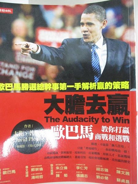 【書寶二手書T1/社會_EKY】大膽去贏-歐巴馬教你打贏商戰和選戰_大衛.普樂