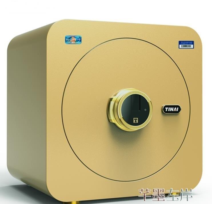 保險箱家用太空艙指紋密碼全鋼入墻小型指紋保險箱yh