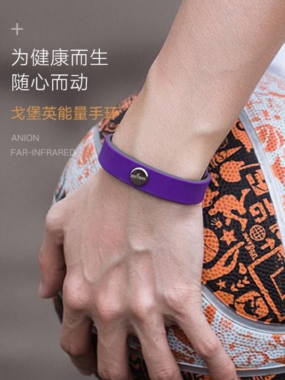 正品運動能量平衡手環情侶刻字防輻射靜電腕帶硅膠負離子抗手疲勞交換禮物