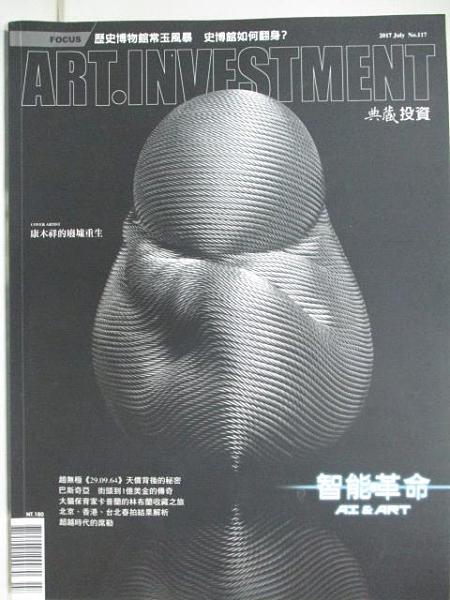 【書寶二手書T1/雜誌期刊_DR1】典藏投資_117期_智能革命