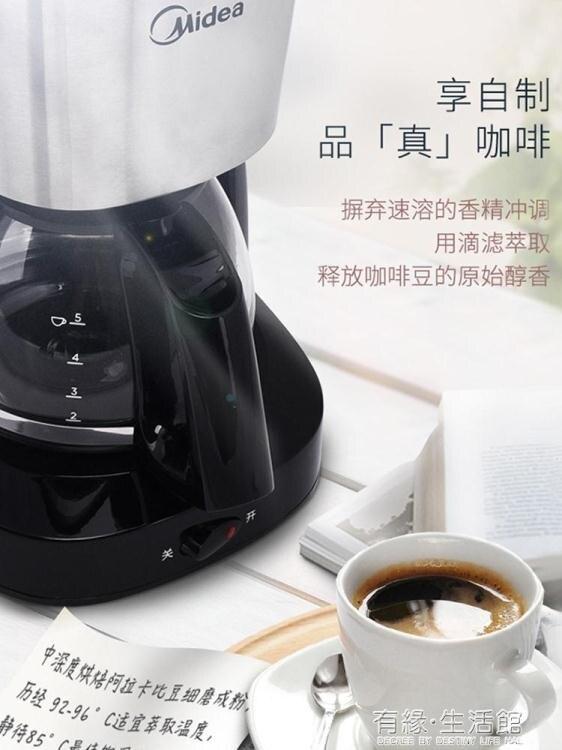 美式咖啡機家用全自動滴漏式迷你煮咖啡壺小型煮茶壺兩用  聖誕節狂歡購