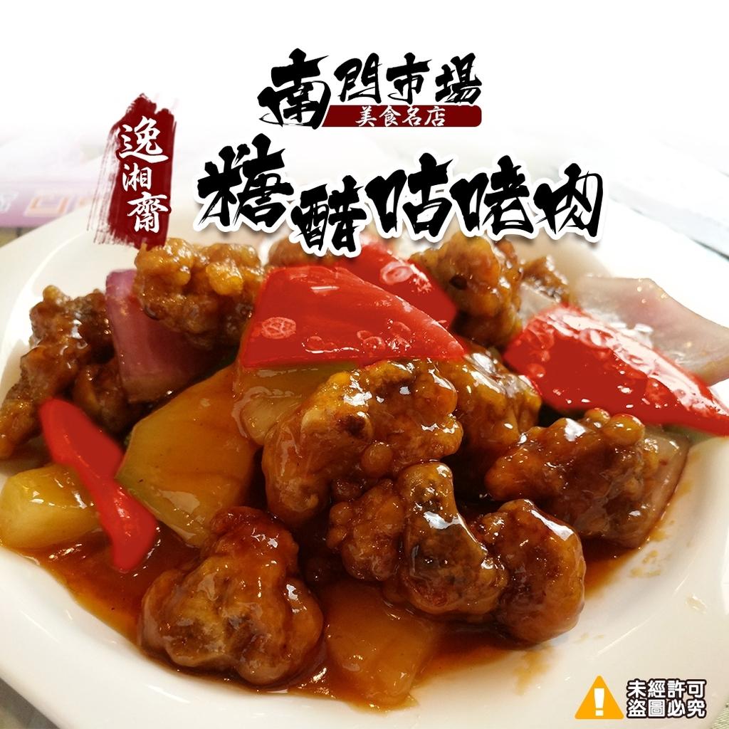 南門市場逸湘齋糖醋咕咾肉-400g《喬大海鮮屋》
