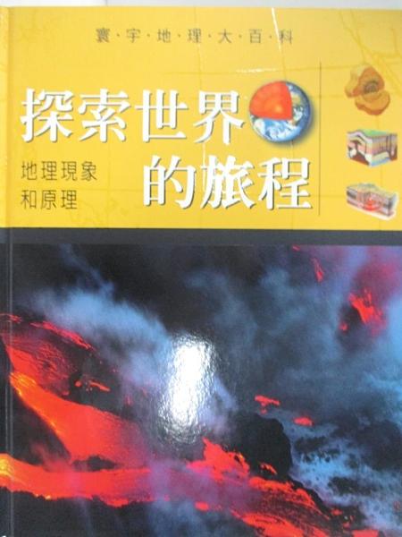 【書寶二手書T6/地理_ELX】探索世界的旅程-地理現象和原理_克萊夫.卡彭特
