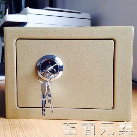 迷你保險櫃17K入牆葉片鎖機械小型保險箱家用床頭老人保險箱 摩登生活