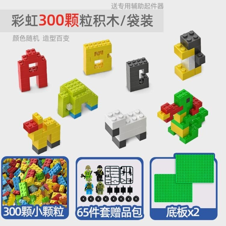兒童積木 兒童積木小顆粒拼裝玩具5立體拼插3-6周歲7男孩子8拼圖10【全館免運 限時鉅惠】