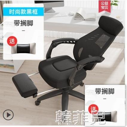 電競椅 習格電腦椅家用人體工學電競轉椅老板椅子靠背舒適久坐可躺辦公椅