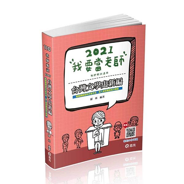 台灣文學史新編(教師甄試)ED07