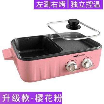 電煮鍋 家用多功能燒烤煎煮涮烤一體鍋學生宿舍煮面鍋電熱鍋小火鍋