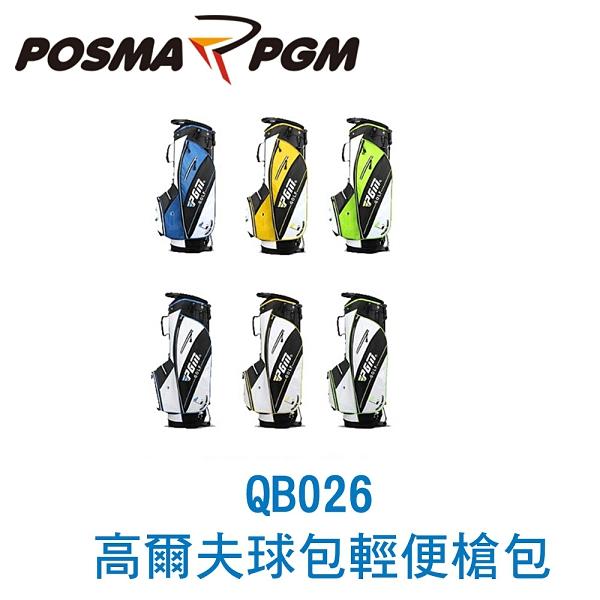 POSMA PGM 高爾夫球包 輕便支架球包 雙肩帶 可插 14支球桿 黑 黃 QB026BYEW