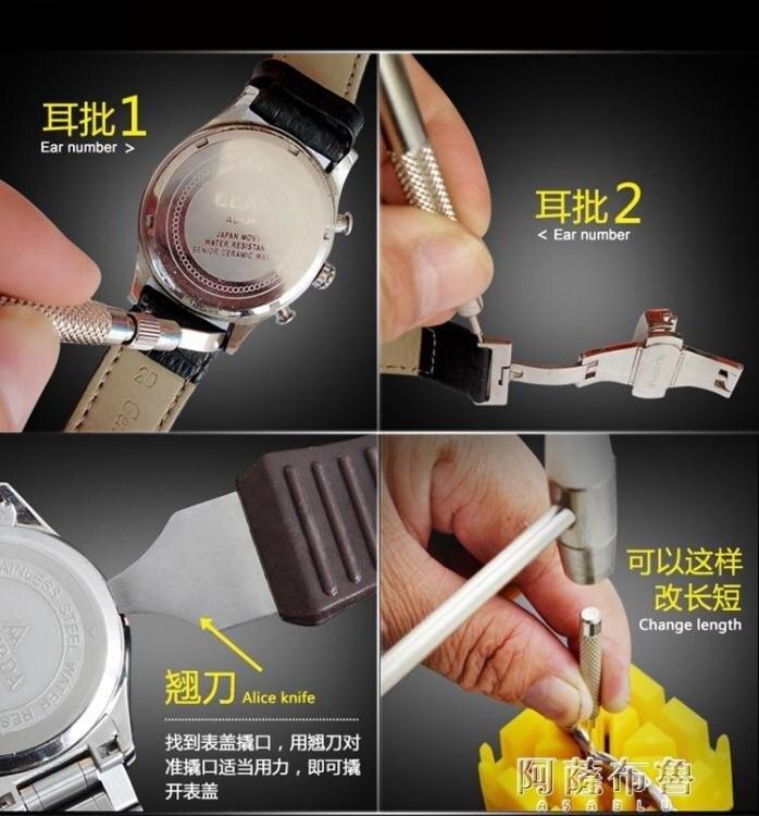 時馳修表工具套裝手表后蓋維修包拆表帶截表調節表鏈拆卸更換電池 MKS