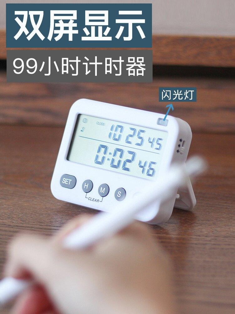 考研計時器學生學習做題可靜音時間管理電子提醒器考試鬧鐘定時器1入