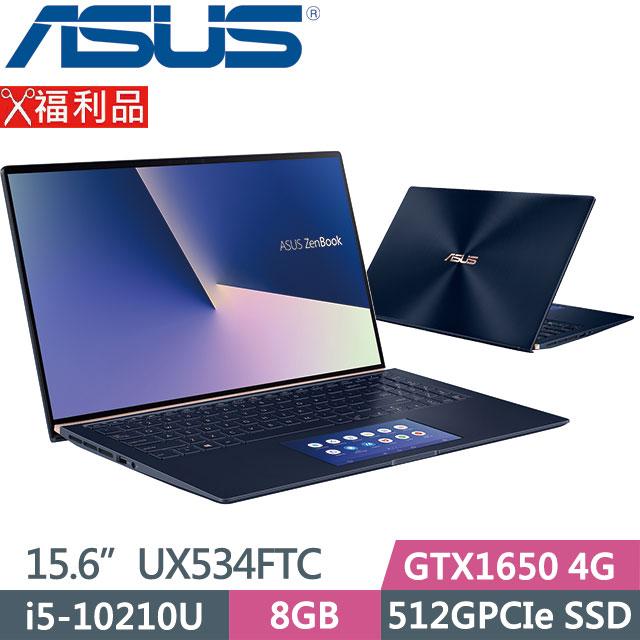 ASUS ZenBook UX534FTC-0102B10210U 藍(i5-10210U/8G/512G SSD/GTX1650 4G/15.6吋/W10)福利品
