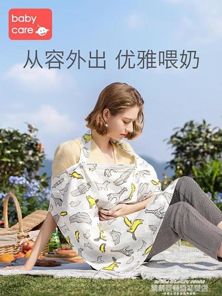 熱賣哺乳巾 BABYCARE孕婦哺乳巾 外出哺乳遮擋衣喂奶遮羞布防走光披肩四季薄 【618 狂歡】