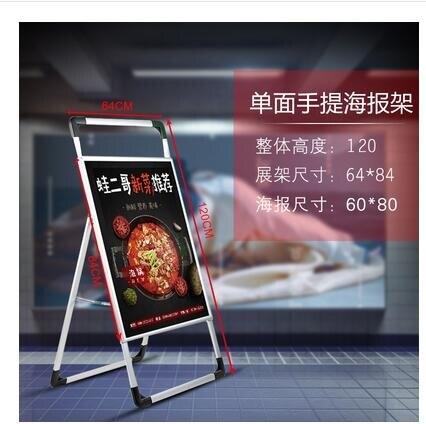 店鋪KT板展架手提海報架 可折疊廣告黑板 立式鋁合金宣傳展板架子