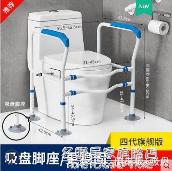 衛生間浴室廁所馬桶扶手欄桿安全免打孔防滑助力架坐便器防摔 NMS名購新品