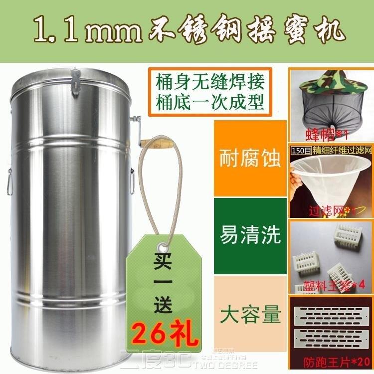 現貨 不鏽鋼304搖蜜機不銹鋼加厚1.1搖蜜機蜂蜜分離機打糖機蜜桶甩蜜機巢礎