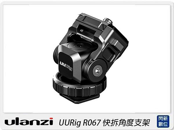 Ulanzi UURig R067 快拆角度支架 1/4螺芽 熱靴支架 監控螢幕支架(公司貨)