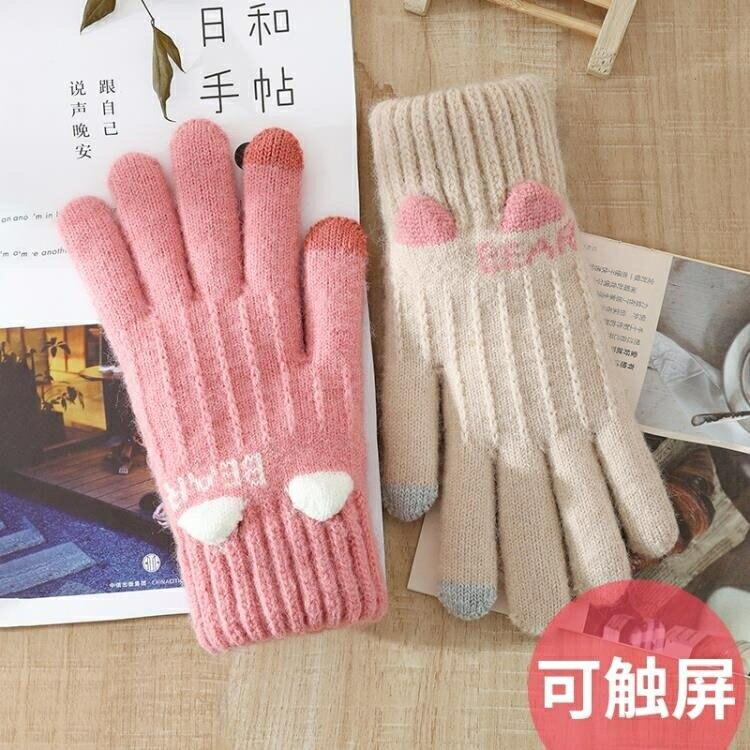 毛線手套 觸屏女冬可愛韓版雙層加絨加厚針織毛線五指騎行冬天保暖防寒