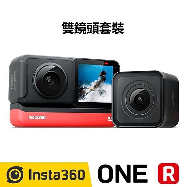 【南紡購物中心】Insta360 One R Twin 運動相機 雙鏡頭套裝