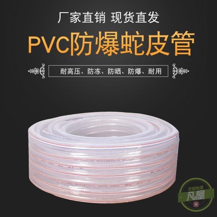 水管 自來水管4分6分1寸塑料水管 pvc四季軟管無毒無味蛇皮管澆花水管【顧家家】