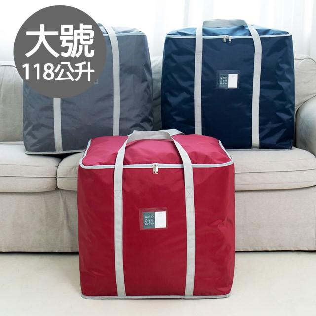 《JMALL》118L超大容量耐磨耐用可手提棉被袋/衣物收納袋/搬家袋(大)