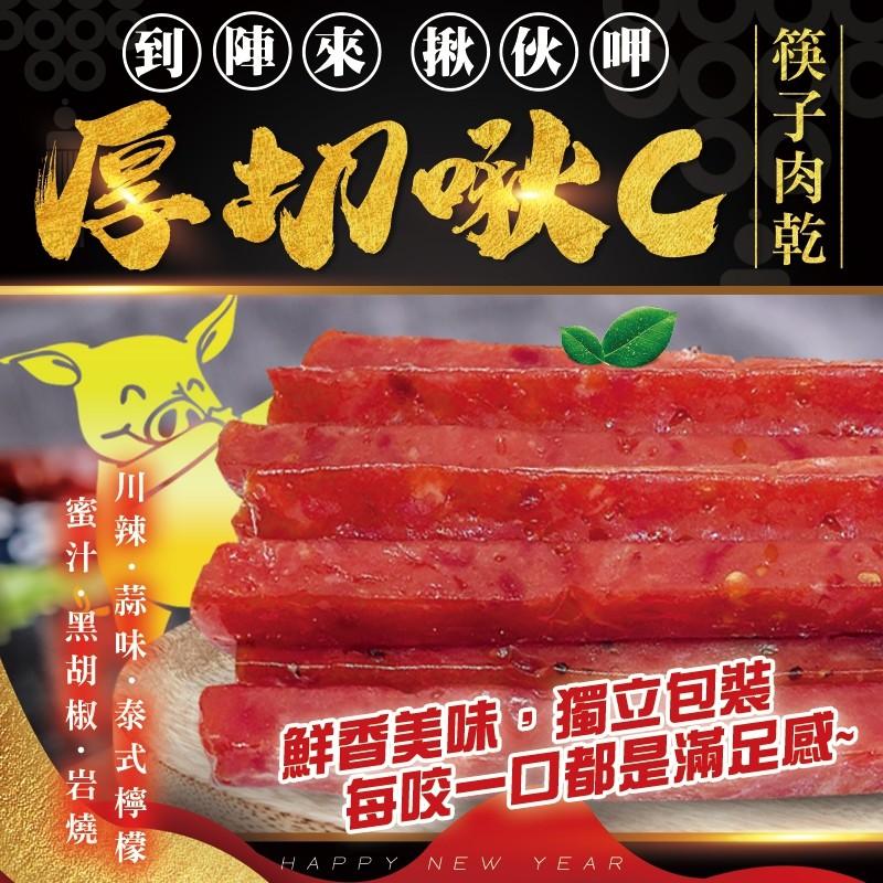 揪伙呷 厚切啾C 筷子肉乾 (六種口味)