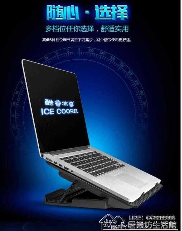 酷睿冰尊筆記本散熱器14寸15.6寸聯想華碩筆記本