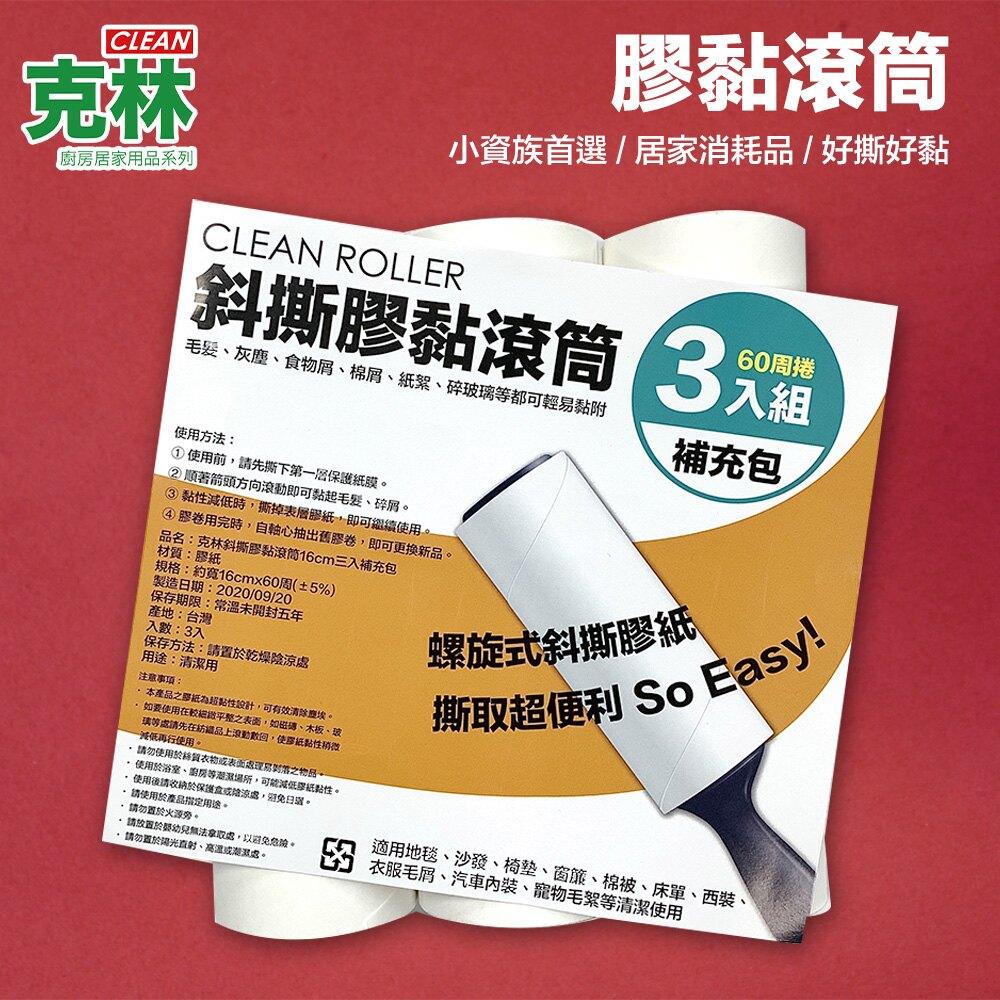 浴廁清潔系列☞膠黏滾筒+全能潔淨液+日本家政抹布 ☞克林CLEAN☜☞現貨☜