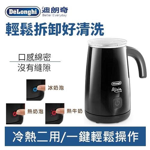 DeLonghi 迪朗奇 EMF2-BK 電動奶泡機 (黑)