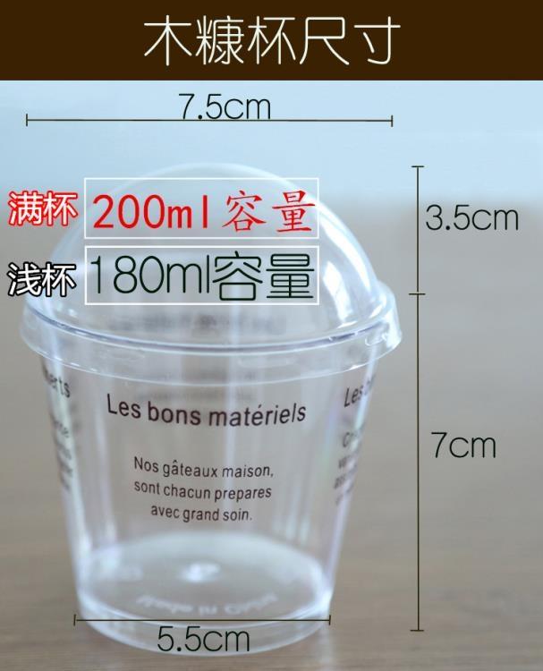 奶茶杯 一次性木糠杯蛋糕慕斯杯子帶蓋酸奶布丁木康雙皮奶透明冰淇淋塑料
