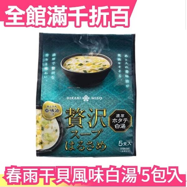 日本 HIKARI MISO 贅澤春雨干貝風味白湯 5包入 冬粉 宵夜 沖泡【小福部屋】