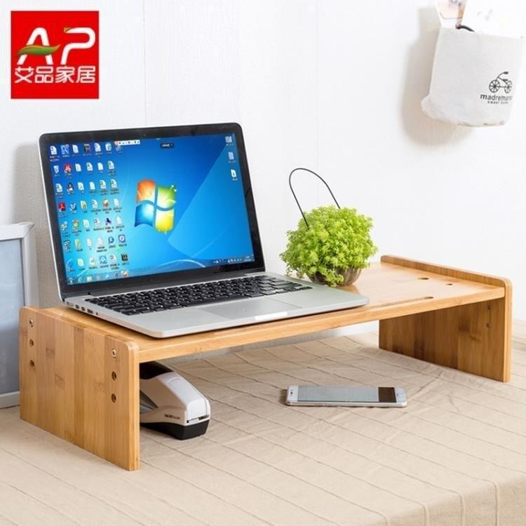 螢幕架 楠竹電腦顯示器增高架實木底座支架升降台式辦公室桌面收納置物架 玩物志
