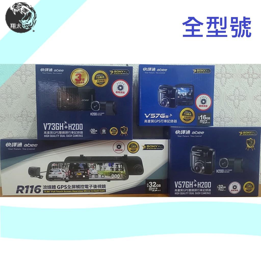 【超優惠詢價區】Abee快譯通 全系列 V57Gs V57Gh V73GhR116 M168 行車記錄器 到府安裝
