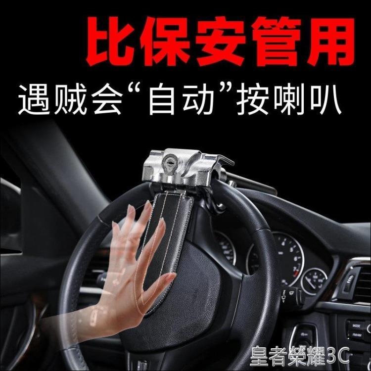 汽車鎖 ZCON方向盤鎖汽車防盜鎖車頭鎖具小車抵押車防盜鎖防身報警多功能YTL