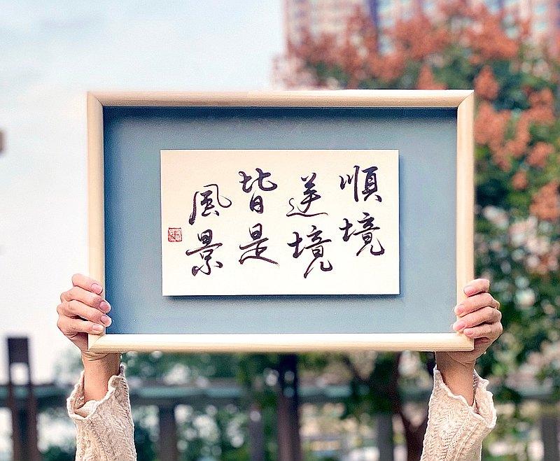 訂製 書法字畫  (A2大小)