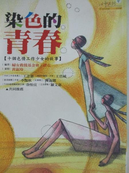 【書寶二手書T7/勵志_HBY】染色的青春:十個色情工作少女的故事_櫻花,婦女救援基金會