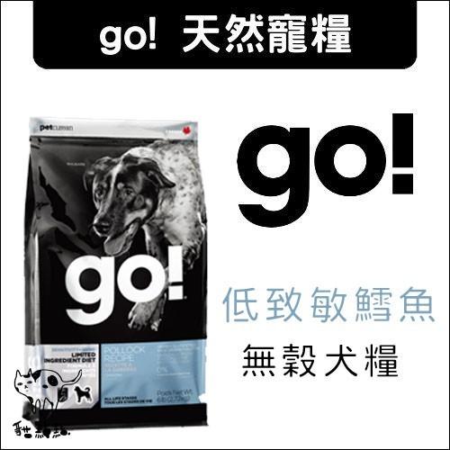 go低致敏鱈魚無穀全犬糧6磅加拿大製(優惠活動價)