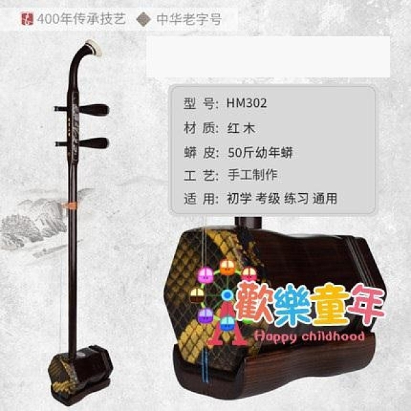 二胡 紅木二胡樂器初學者入門零基礎胡琴大音量演奏T