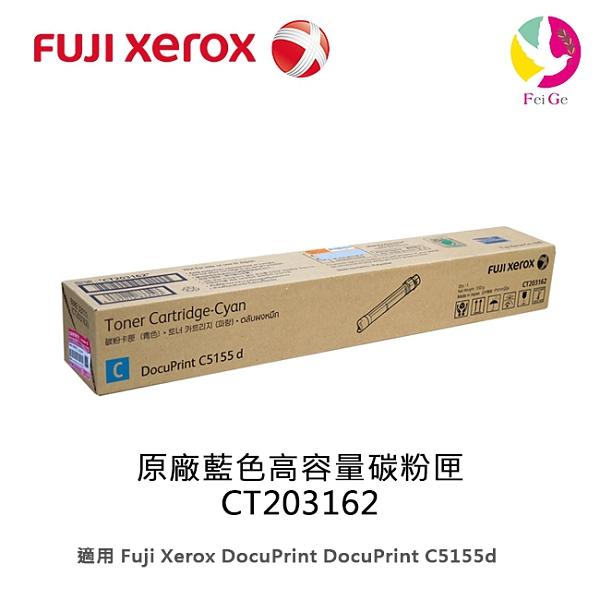 分期0利率 富士全錄Fuji Xerox 原廠藍色高容量碳粉匣 CT203162 /適用 C5155d