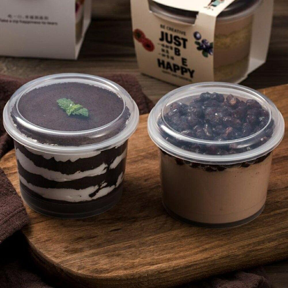 蛋糕盒甜品盒烘焙圓形慕斯杯豆乳木糠千層蛋糕包裝盒水果酸奶布丁冰淇淋杯 40套-快速出貨
