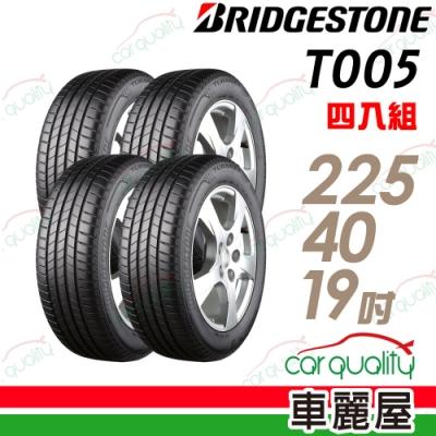 【普利司通】TURANZA T005 濕地操控輪胎_四入組_225/40/19
